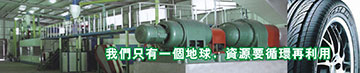 Waste Tyre Recycling Machinery & Rubber Powder Production Line